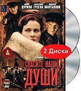 DVD-диск. Спасите наши души (2DVD)