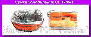 COOLING BAG CL 1700-1, Сумка холодильник CL 1700-1