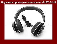 Наушники проводные накладные GJBY GJ-11!Акция