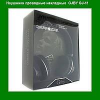 Наушники проводные накладные GJBY GJ-11!Опт