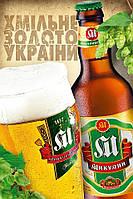 Микулинецьке живе пиво