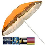 Зонт пляжный с серебром D 2.4 м Stenson МН-0041