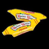 Белорусские   конфеты  Красная шапочка  карамель фабрика Коммунарка