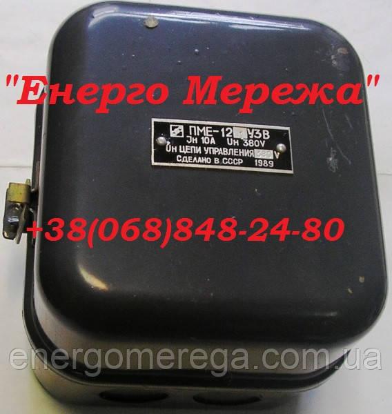 Пускатель магнитный ПМЕ 121