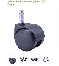 Ролик D50 Е11 черный (пластик)