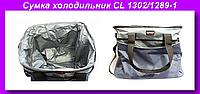 COOLING BAG CL 1302 / 1289-1,Сумка холодильник CL 1302/1289-1!Опт