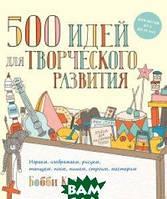 Коннер Бобби 500 идей для творческого развития. Играем, изображаем, рисуем, танцуем, поем, пишем, строим, мастерим