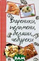 Марина Романова Вареники, пельмени, беляши, чебуреки