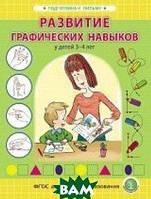 Шестернина Н.Л. Развитие графических навыков у детей 3-4 лет. ФГОС ДО