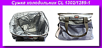 COOLING BAG CL 1302 / 1289-1,Сумка холодильник CL 1302/1289-1!Опт, фото 1