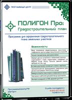 Полигон Про: Градостроительный план 1.12.1 (Программный центр «Помощь образованию»)