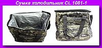 COOLING BAG CL 1081-1, Сумка холодильник CL 1081-1!Опт, фото 1