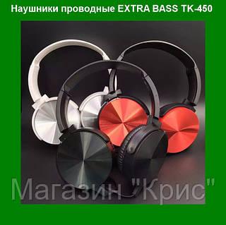 Проводные накладные наушники EXTRA BASS TK-450!Акция