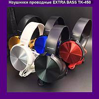Проводные накладные наушники EXTRA BASS TK-450