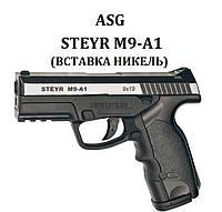 Пневматический пистолет ASG Steyr M9-A1 (Вставка никель)