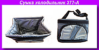 COOLING BAG 377-A,Сумка холодильник 377-A!Опт, фото 1
