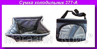 COOLING BAG 377-A,Сумка холодильник 377-A!Опт