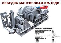 Лебедка маневровая ЛМ-10-ДП