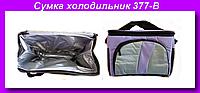 COOLING BAG 377-B,Сумка холодильник 377-B!Опт