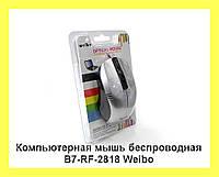 Компьютерная мышь беспроводная B7-RF-2818 Weibo