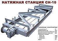 Натяжная станция СН-10