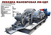 Лебедка маневровая ЛМ - 6ДП