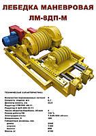 Лебедка маневровая ЛМ - 8ДП-М