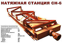 Натяжная станция СН-6