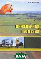 Кузнецов Олег Федорович Инженерная геодезия. Учебное пособие
