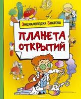Энциклопедия знатока. Планета открытий