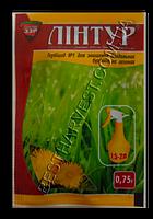 Линтур 0,75 г, оригинал