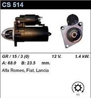 Стартер Fiat 1.6-2.0 бензин    БУ  CS514