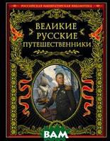 Терешина Мария Олеговна Великие русские путешественники