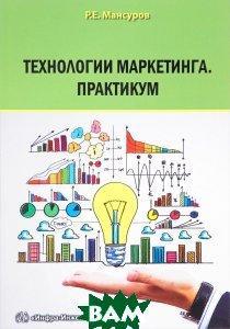 Р. Е. Мансуров Технологии маркетинга. Практикум