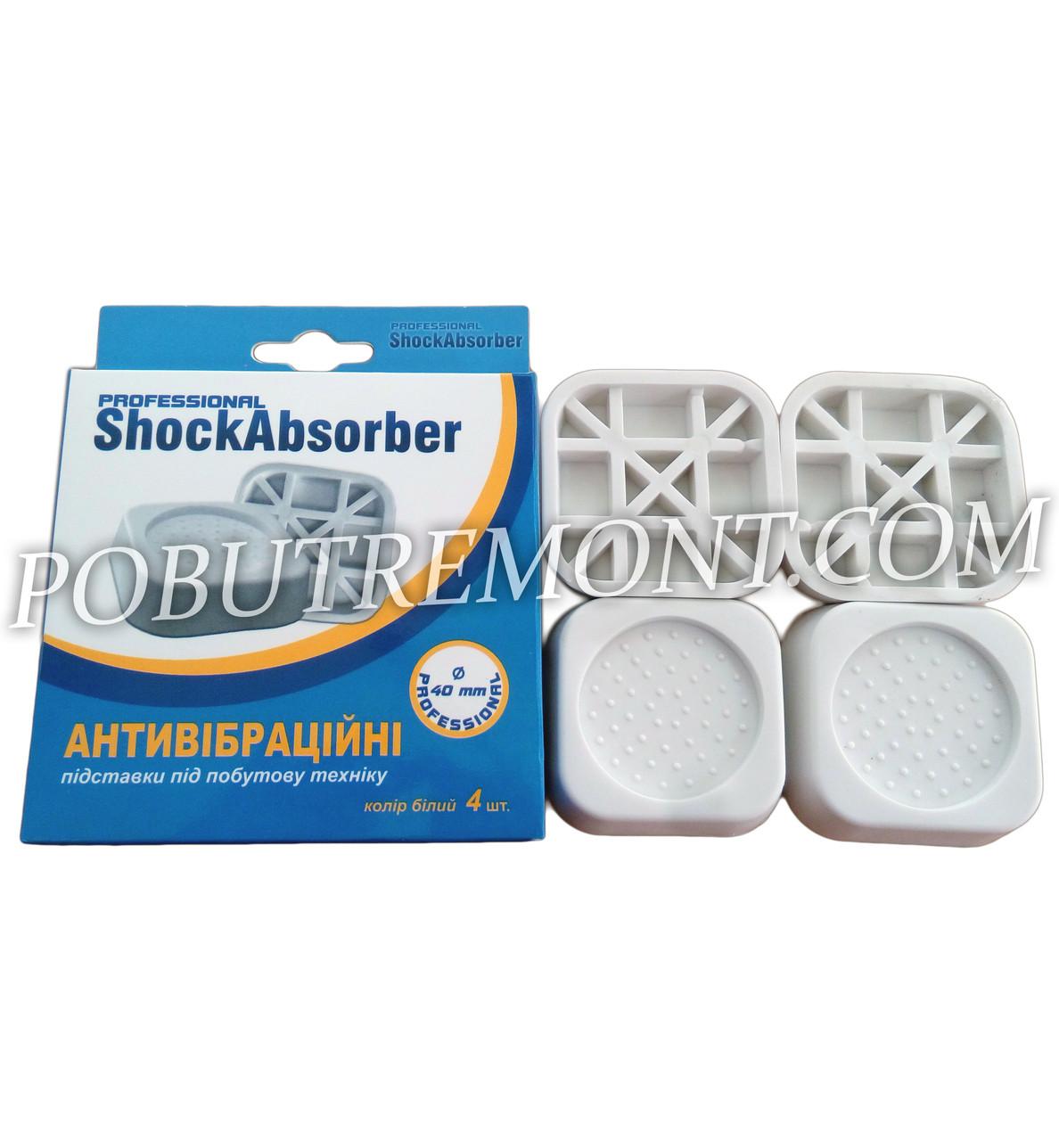 Амортизаторы под ножки СМА (комплект) хорошее качество
