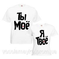 """Парная футболка """"Ты мое  Я твое"""""""