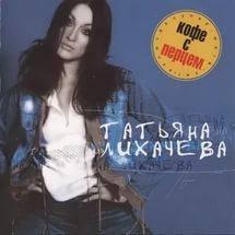CD диск. Тетяна Лихачова - Кава з перцем