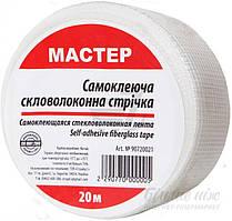 """Серпянка- самоклейка 10 м. """"Master""""/100шт в ящ/"""
