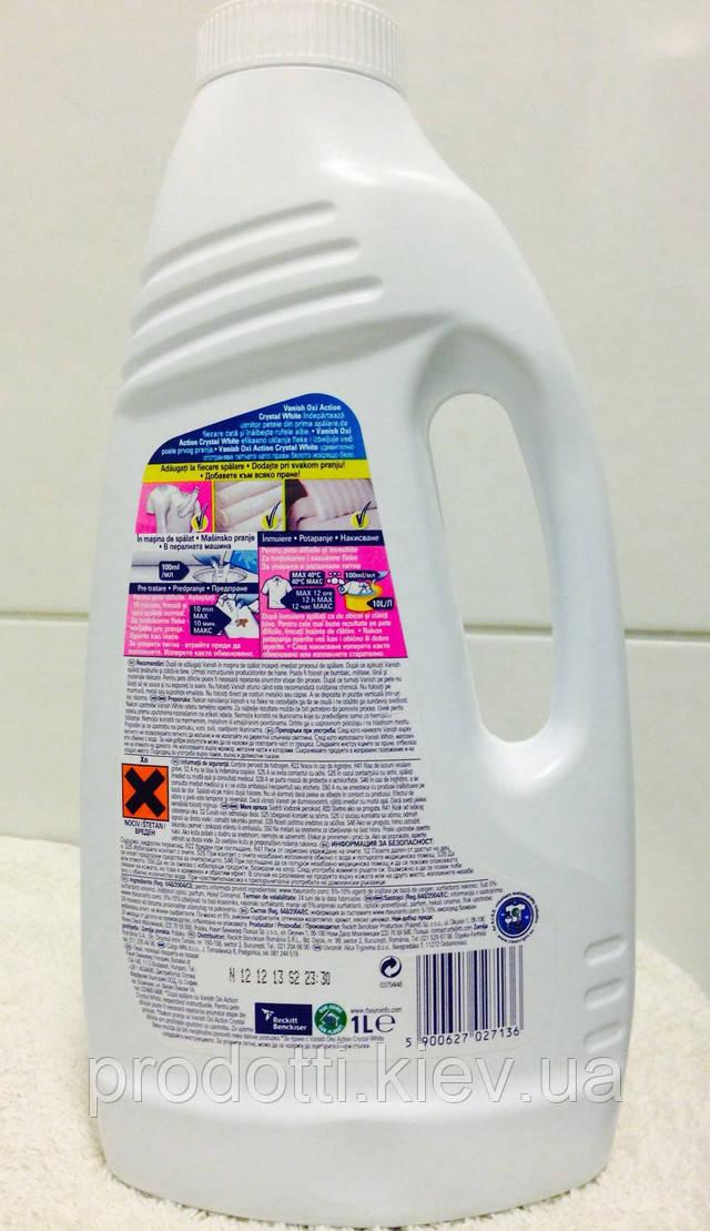 Vanish Oxi Action  Crystal White пятновыводитель - отбеливатель 1л prodotti.kiev.ua