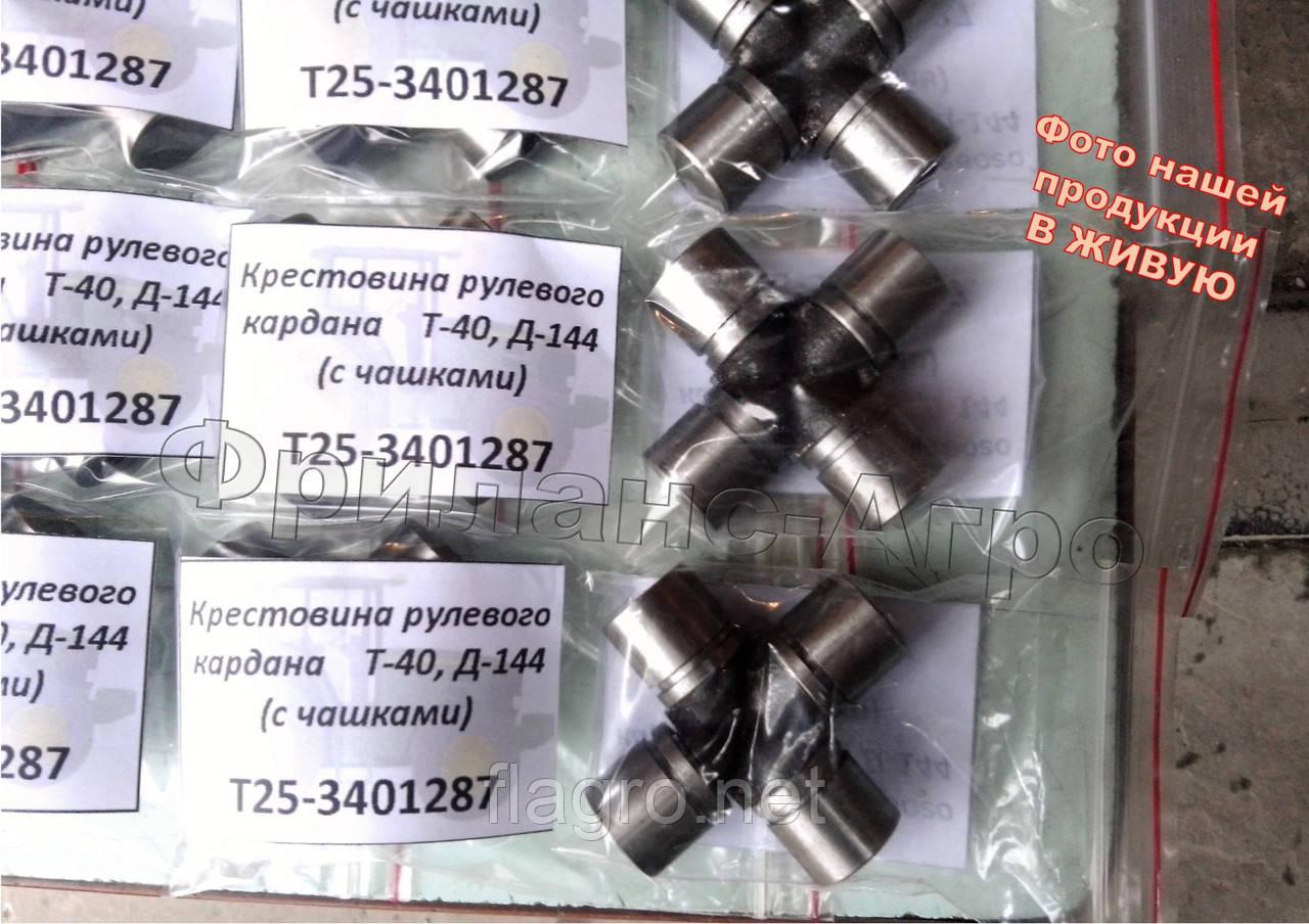 Крестовина рулевого кардана Т-40, Д-144 (с чашками)