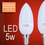Лампы светодиодные LED E14
