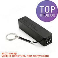 Внешний аккумулятор Power Bank 2600 mAh / мини USB зарядное устройство
