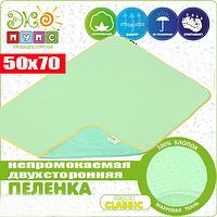 Детская непромокаемая пеленка 50х70 двусторонняя дышащая многоразовая Jersey Classic ЭКО ПУПС 1995 Зелёный
