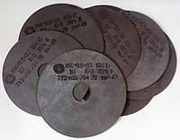 Вулканитовые круги отрезные 150х1.2х32