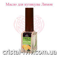 Масло для кутикулы EVA Лимон 12 мл