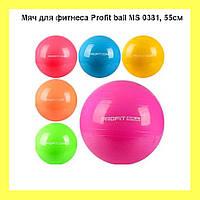 Мяч для фитнеса Profit ball MS 0381, 55см!Опт