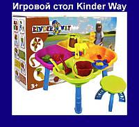 Игровой стол для кинетического песка на четыре отделения со стульчиком Kinder Way