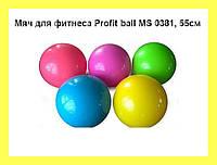 Мяч для фитнеса Profit ball MS 0381, 55см!Акция