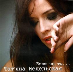 CD диск. Тетяна Недєльська - Якщо не ти...