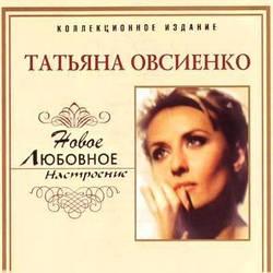 CD диск. Тетяна Овсієнко - Любовний Настрій